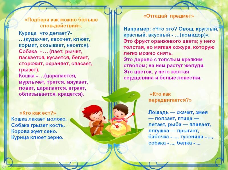 Интересные речевые игры для детей 4-5 лет